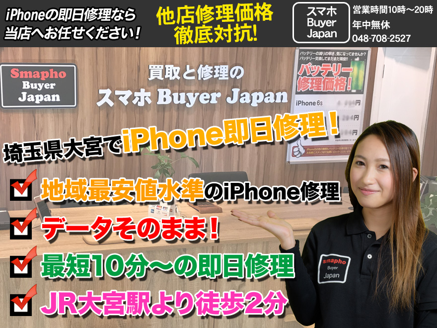 埼玉県の大宮でiPhoneの地域最安値水準の修理なら当店へ!